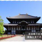 奈良県の注文住宅相場を見てみよう