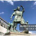 岡山県の注文住宅相場を見てみよう