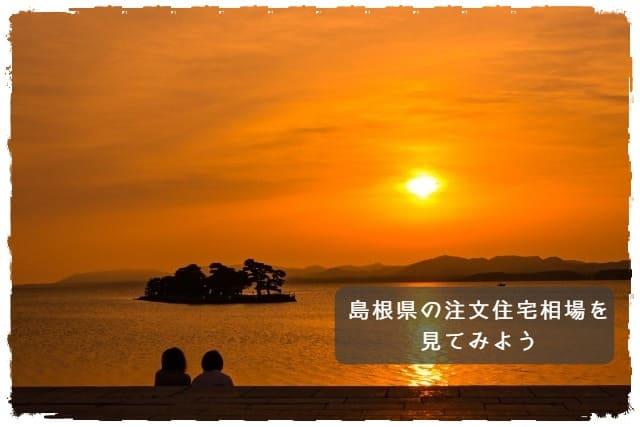 島根県の注文住宅相場を見てみよう