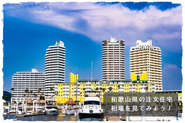 和歌山県の注文住宅相場を見てみよう