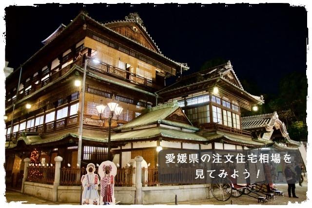 愛媛県の注文住宅相場を見てみよう