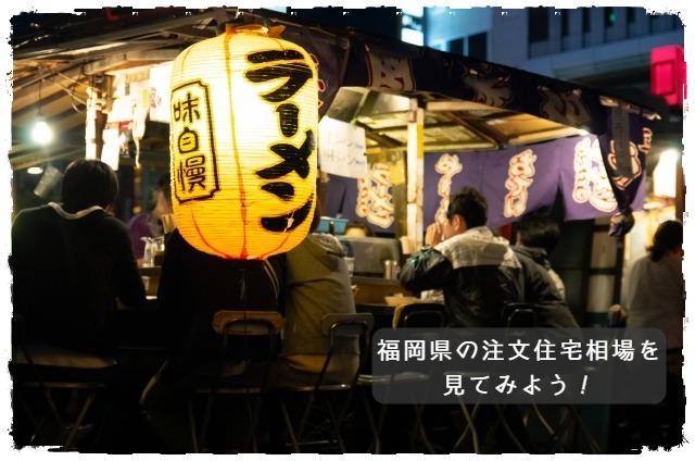 福岡県の注文住宅相場