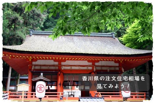 香川県の注文住宅相場を見てみよう