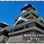 熊本県の注文住宅相場