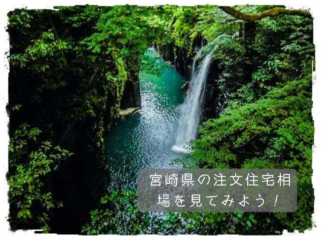 宮崎県の注文住宅相場を見てみよう