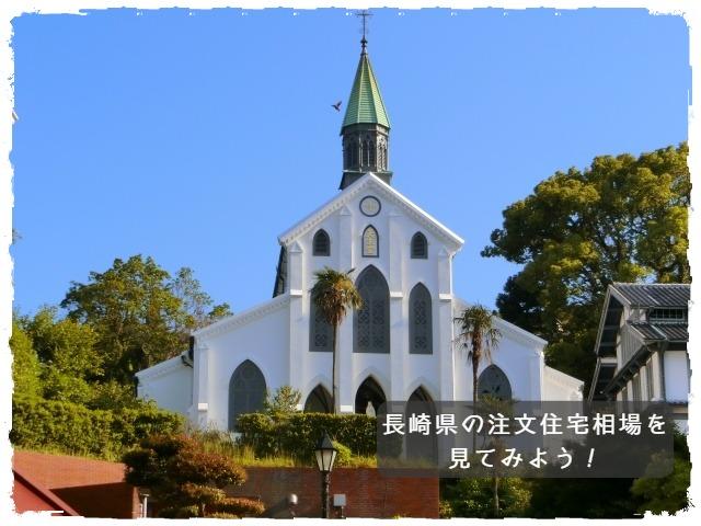 長崎県の注文住宅相場を見てみよう