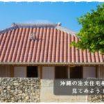 沖縄県の注文住宅相場を見てみよう