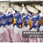 徳島県の注文住宅相場を見てみよう